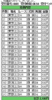 5_20 jra.jpg
